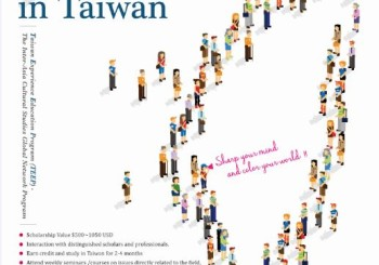 Taiwan Experience Education Program (TEEP): Inter-Asia Cultural Studies Global Network